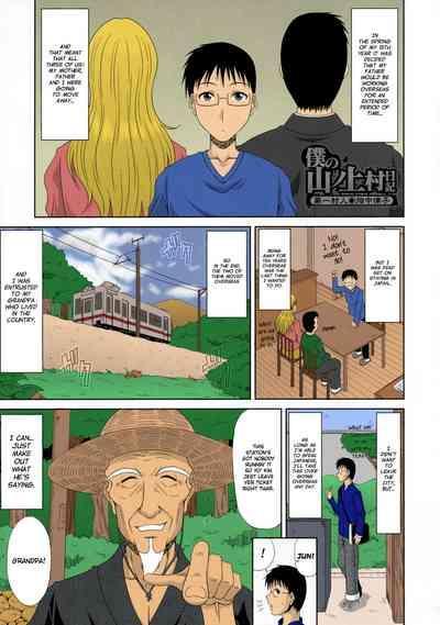 Boku no Yamanoue-mura Haramase Nikki | My Mountain Village Pregnancy Diary 5