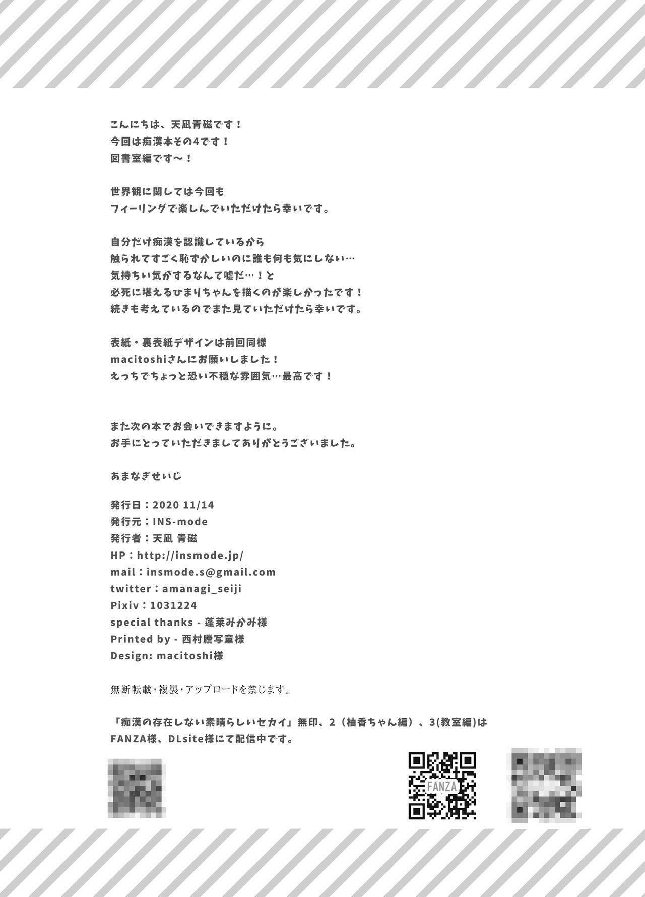 Chikan no Sonzai Shinai Subarashii Sekai Toshoshitsu Hen 23