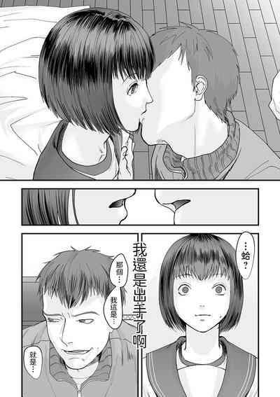 Yuuwaku. 7