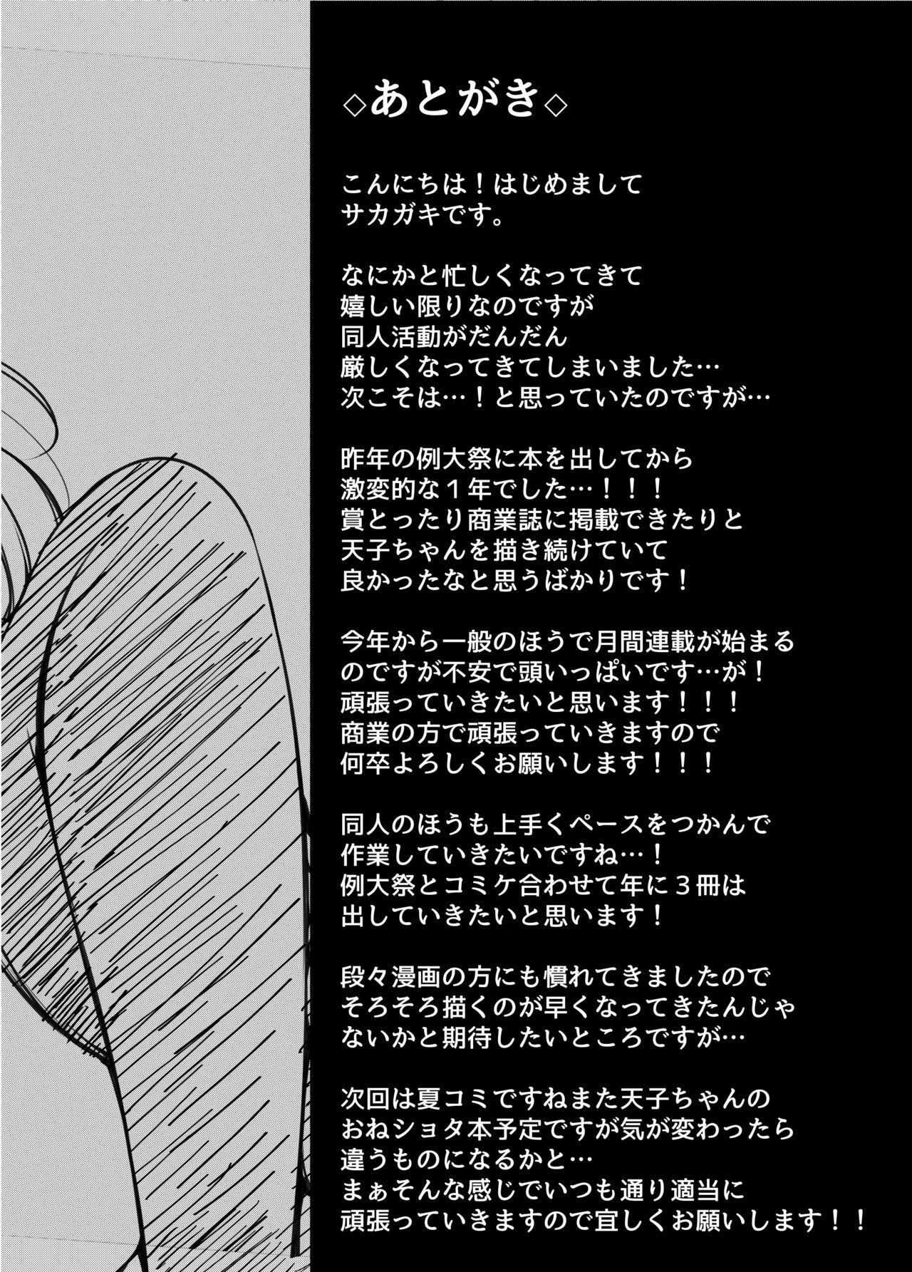 Tenshi Onee-chan ni Itazura Suru Hon 18