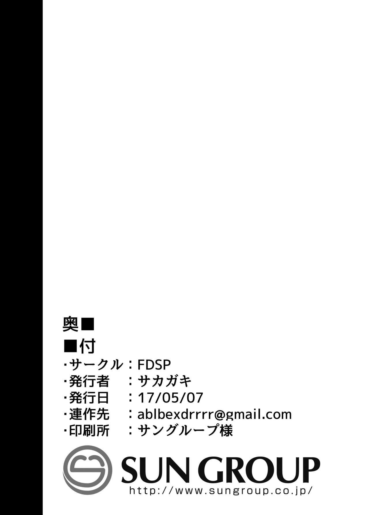 Tenshi Onee-chan ni Itazura Suru Hon 20