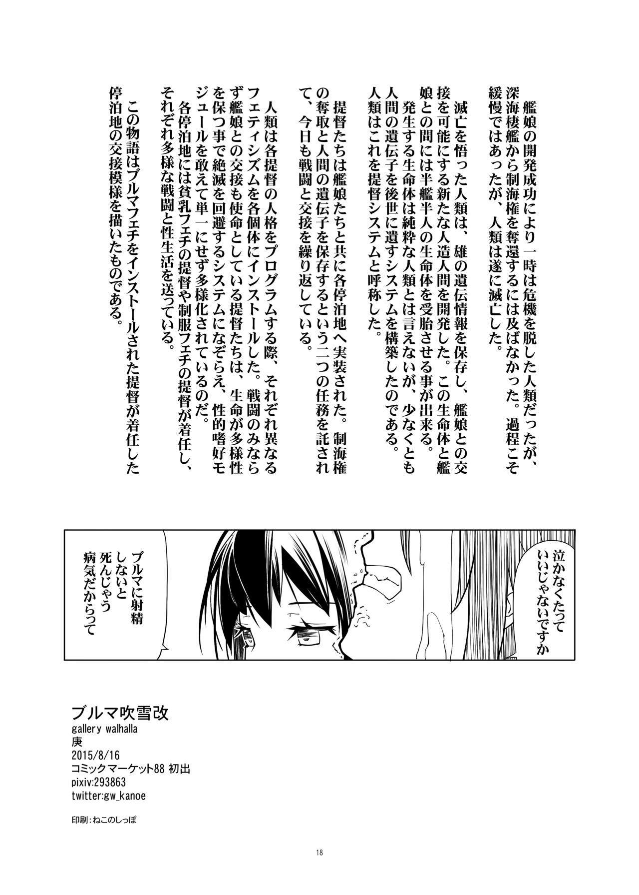 Bloomer Fubuki Kai 16