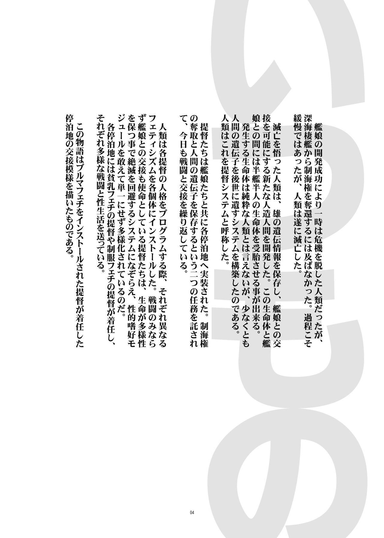 Bloomer Fubuki Kai Ni 3