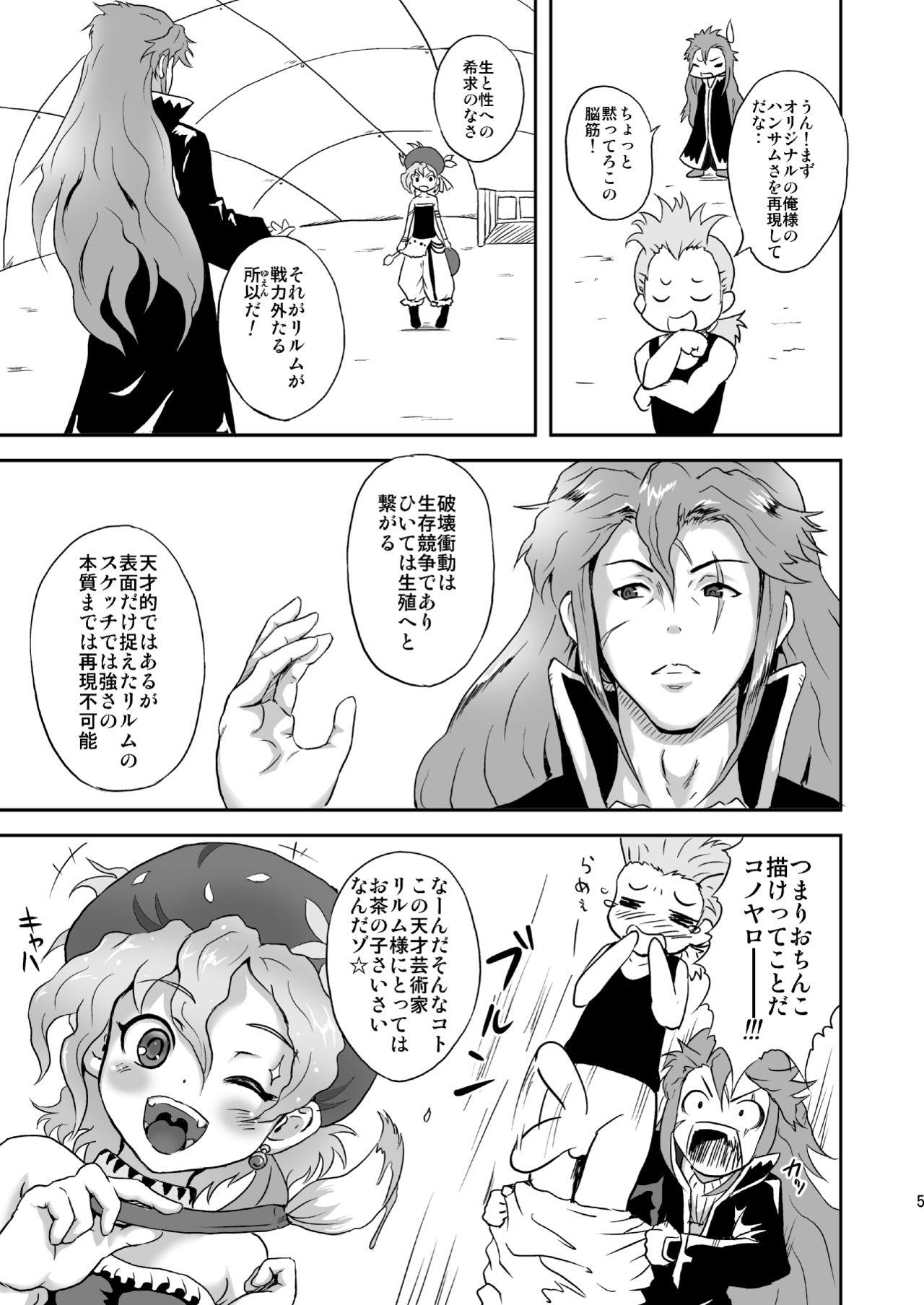 Relm-tan no Hajirai Sketch 3