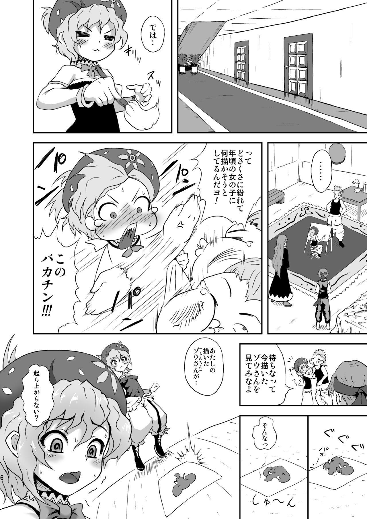 Relm-tan no Hajirai Sketch 4
