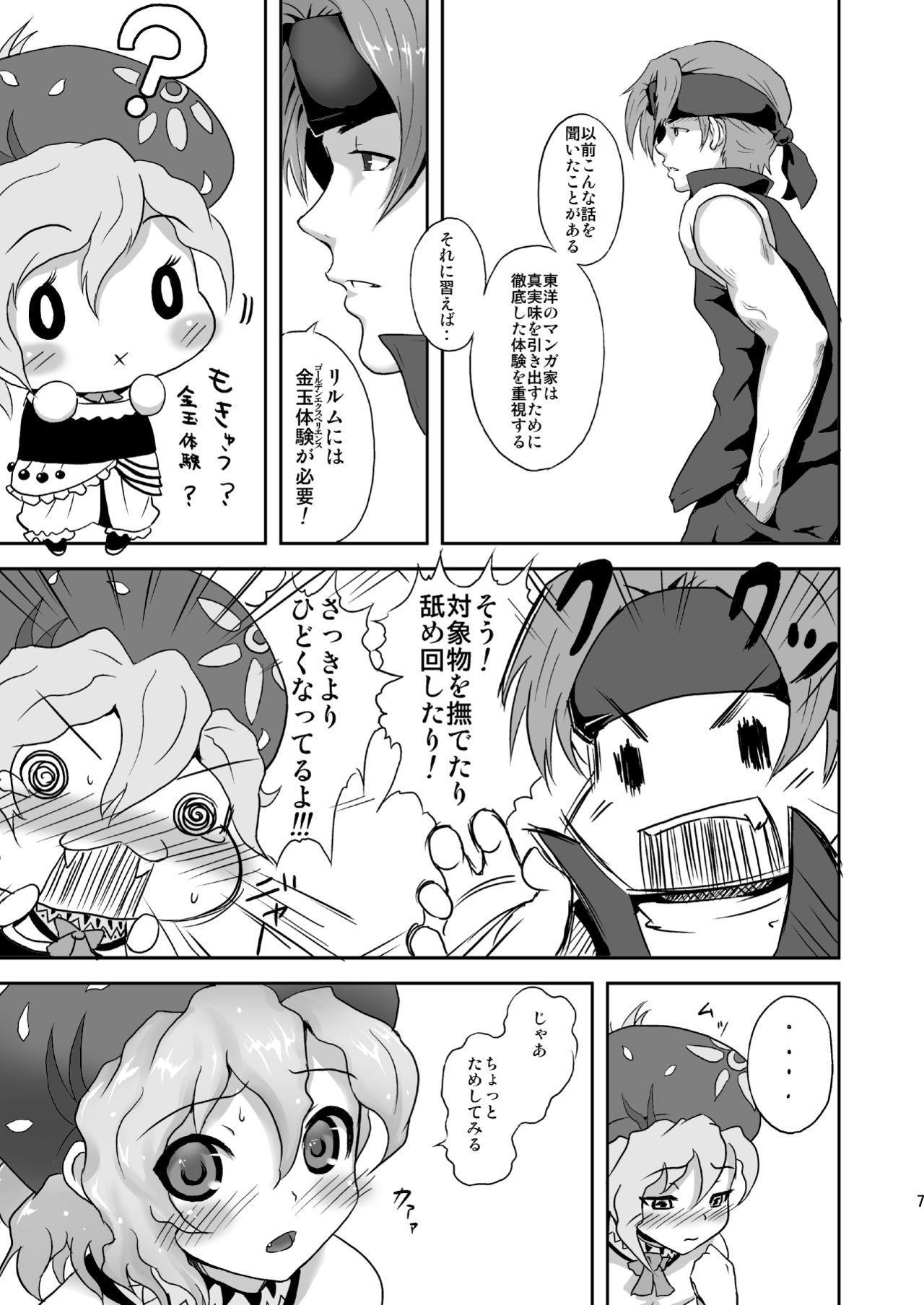 Relm-tan no Hajirai Sketch 5