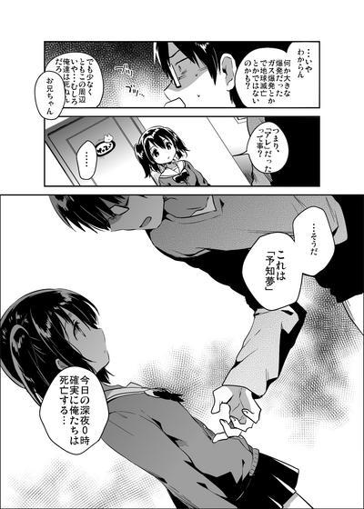 Sekai ga Metsubou Suru node Imouto to Sex Suru 5