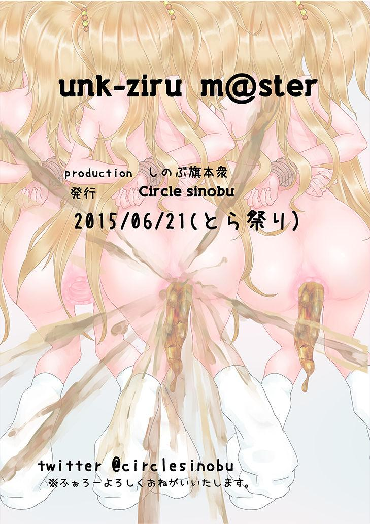 unk-ziru m@ster Scatolo AV Joyuu ni Naru Shimai no Monogatari 25