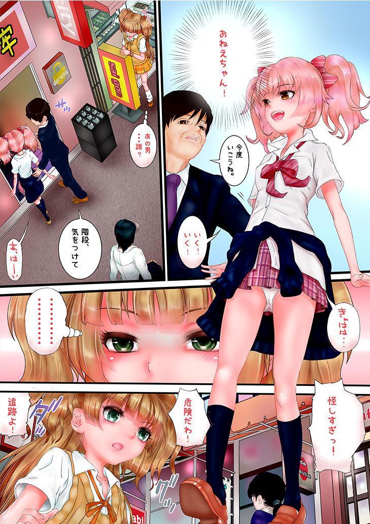 unk-ziru m@ster Scatolo AV Joyuu ni Naru Shimai no Monogatari 2