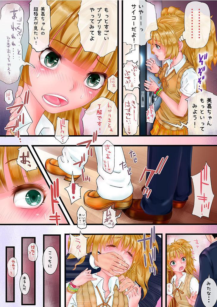 unk-ziru m@ster Scatolo AV Joyuu ni Naru Shimai no Monogatari 8