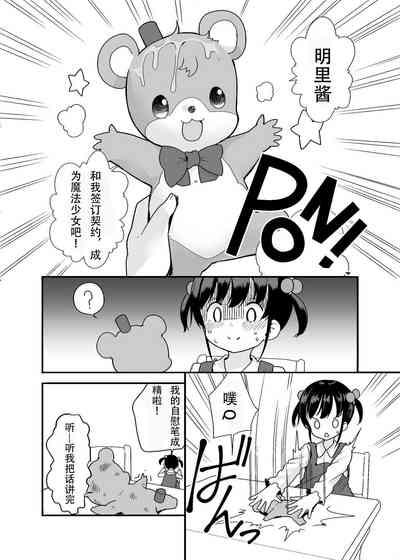 Mahou Shoujo na Imouto to Chiisana Onii-chan 1