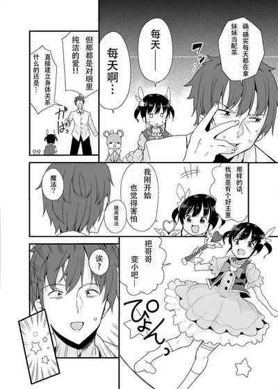 Mahou Shoujo na Imouto to Chiisana Onii-chan 5