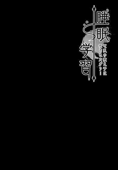Suimin gakushu ~Kyonyuu no Oshieko ha Okasaretagari~ 2