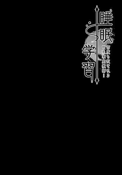 Suimin gakushu ~Nando mo Okasareru Kyonyuu Kateikyoushi~ 2