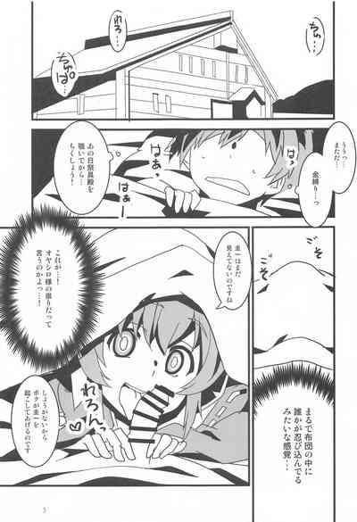 Sanjou Gattai Higurashi GO! 1