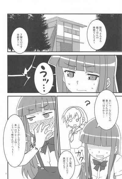 Sanjou Gattai Higurashi GO! 4
