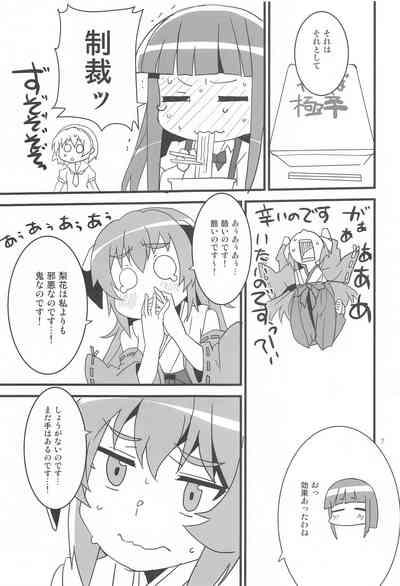 Sanjou Gattai Higurashi GO! 5