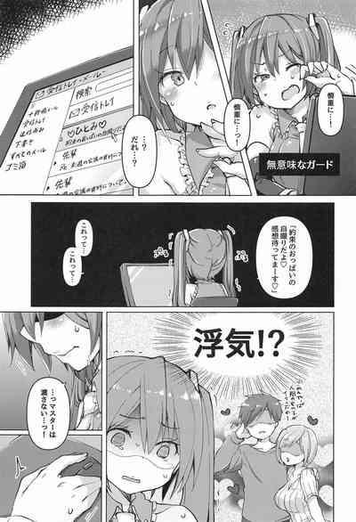 Tadaima Utahime Hatsujouchuu 5