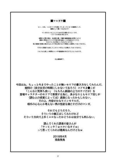 Chikashitsu 3