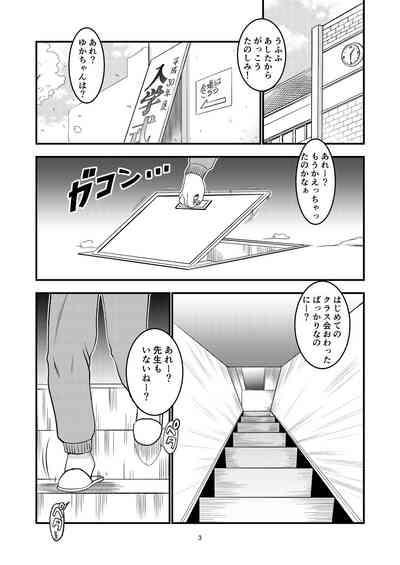 Chikashitsu 4