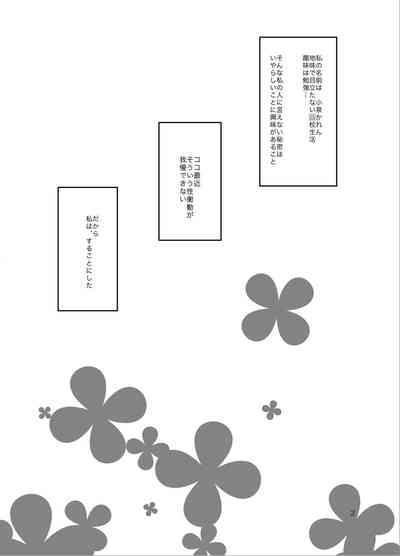 Koizumi Karen no Kouhai Report 2