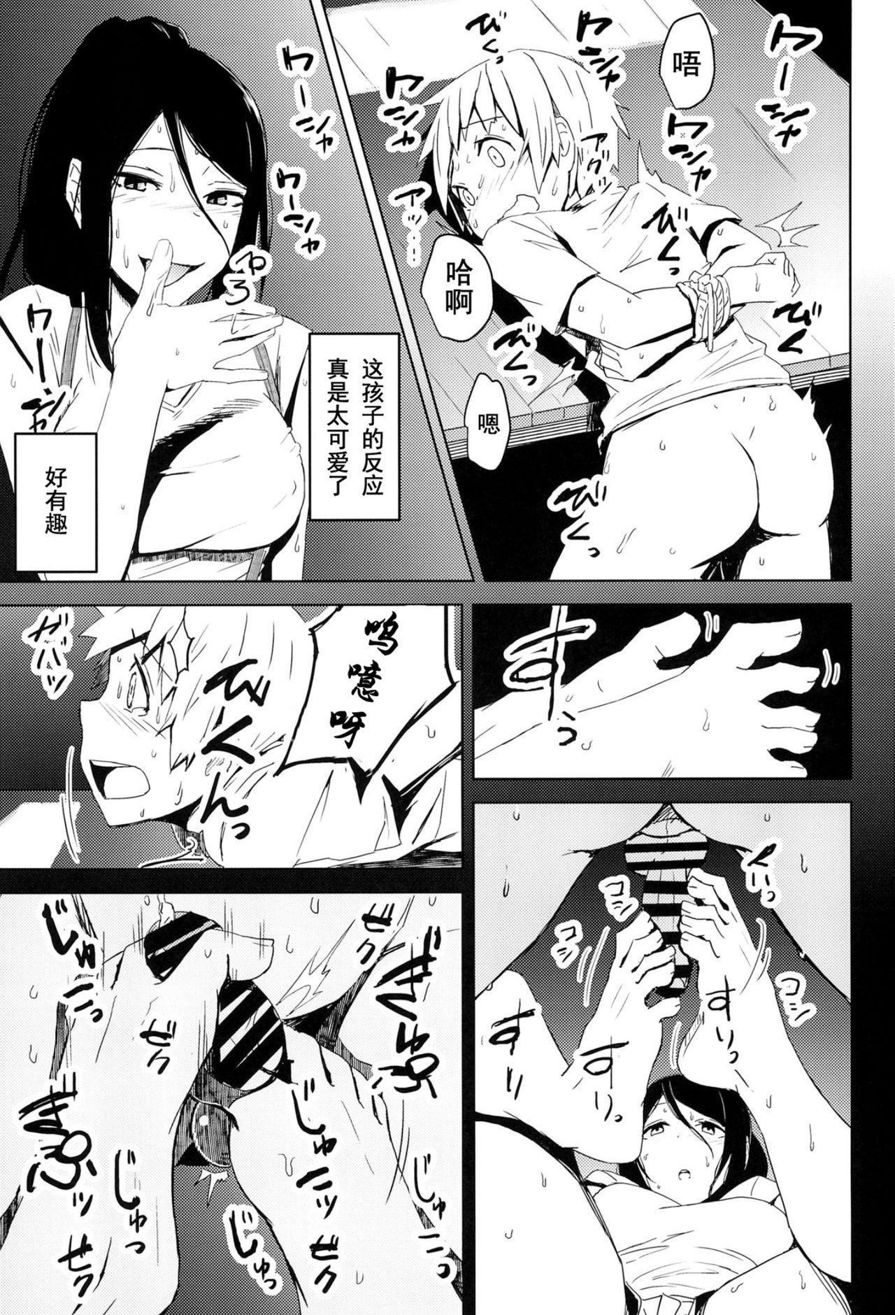 Yukizuri Oneshota Ashikoki 31