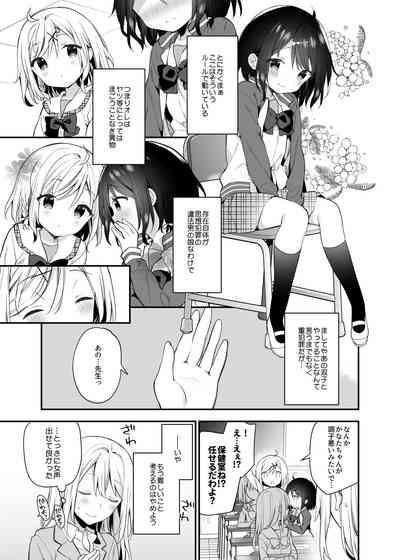 Futago-chan ni wa Sakaraenai! 5