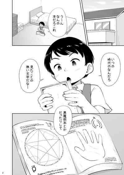 Lolikko Succubus to Shota 2