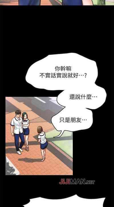【周日连载】同居密友(作者:Pb&無業遊民) 第1~28话 2