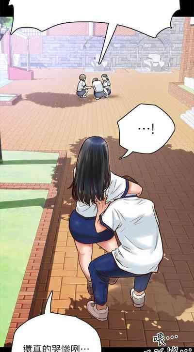 【周日连载】同居密友(作者:Pb&無業遊民) 第1~28话 3