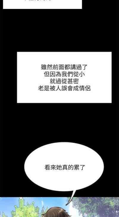【周日连载】同居密友(作者:Pb&無業遊民) 第1~28话 4
