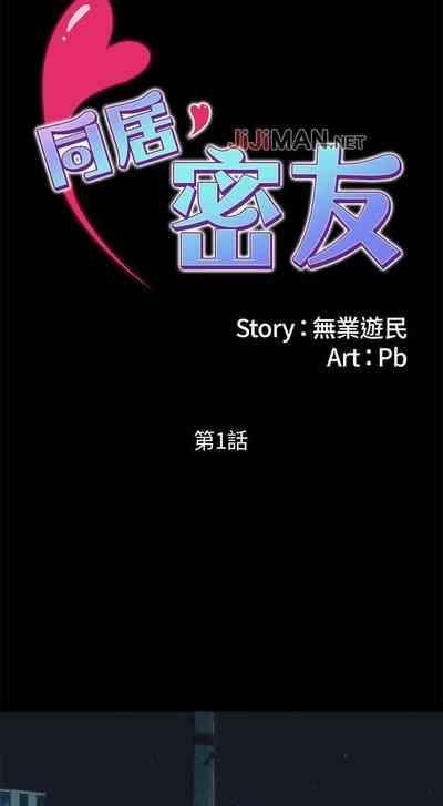 【周日连载】同居密友(作者:Pb&無業遊民) 第1~28话 5