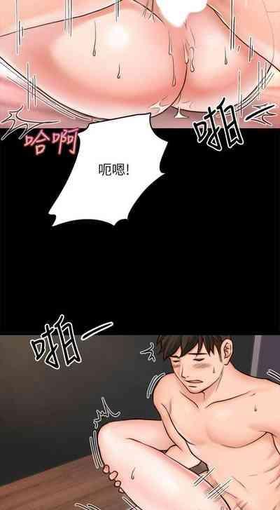 【周日连载】同居密友(作者:Pb&無業遊民) 第1~28话 8