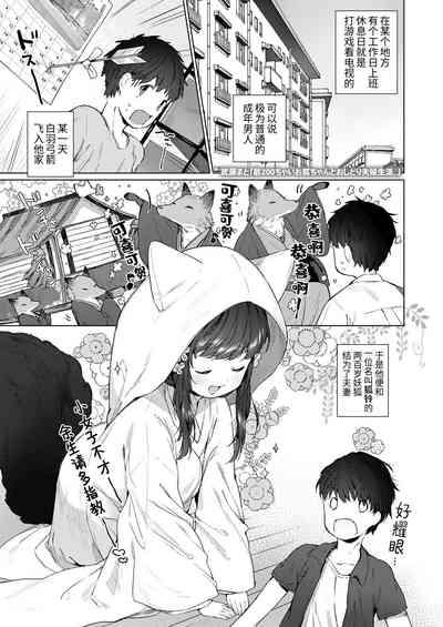 Yowai 200 Chai Okitsune-chan to Oshidori Fuufu Seikatsu. | 和200岁小狐娘的鸳鸯夫妻生活。 0