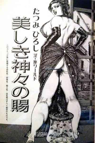 "Hiroshi Tatsumi Book 2""Group Of Merciless"" 1"