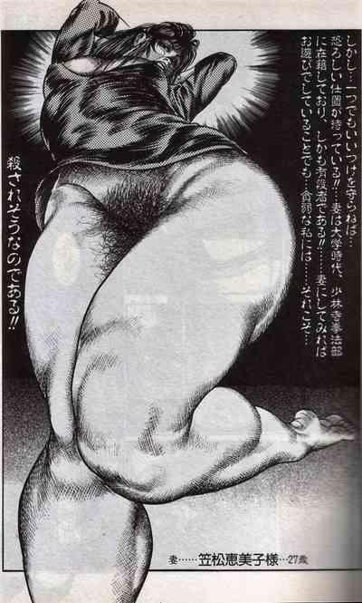 "Hiroshi Tatsumi Book 2""Group Of Merciless"" 3"