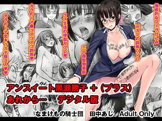 UnSweet Kurose Katsuko Plus Are Kara 0