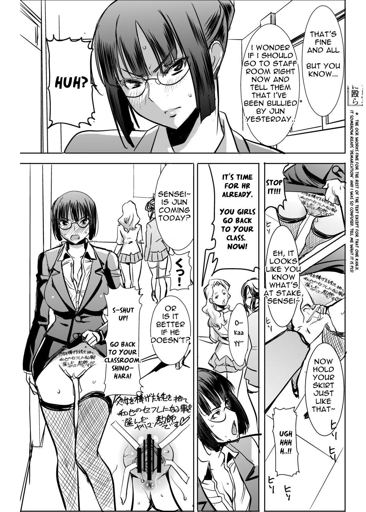 UnSweet Kurose Katsuko Plus Are Kara 51