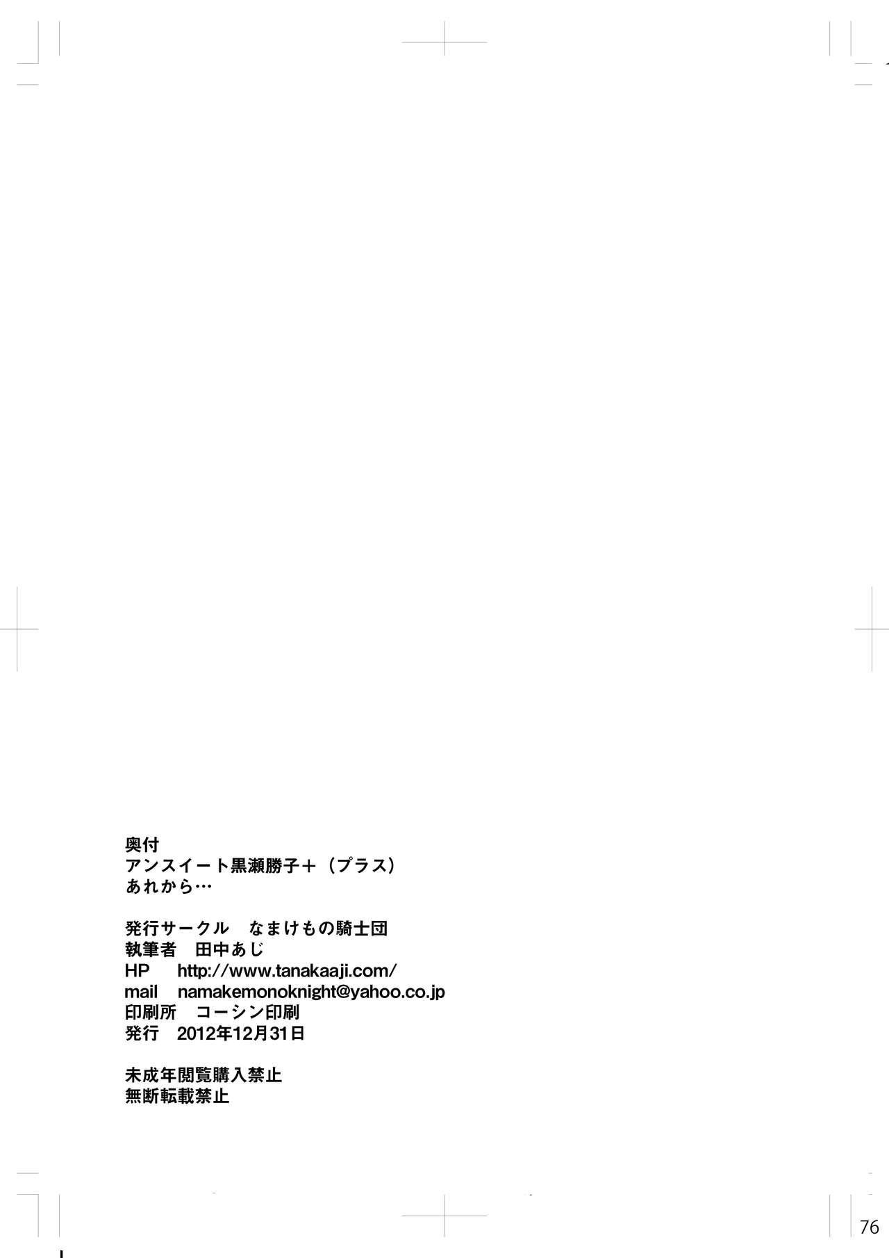 UnSweet Kurose Katsuko Plus Are Kara 74
