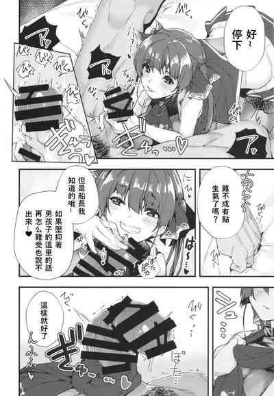 Senchou no Wakarase Haishin Nandawa! 7
