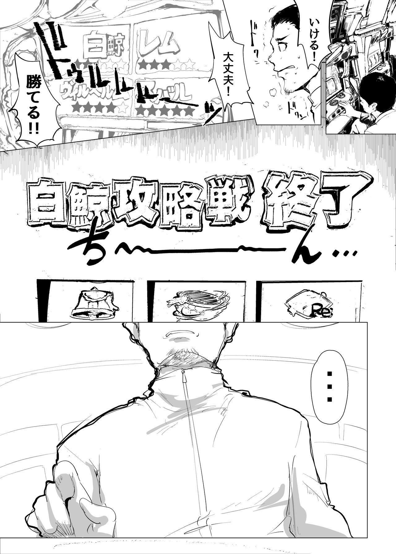 Re: Zero kara Hajimeru PachiSlot Seikatsu 1