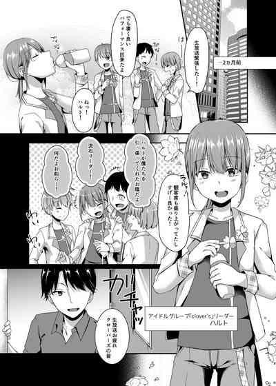 Shounen Idol wa Utaenai 4