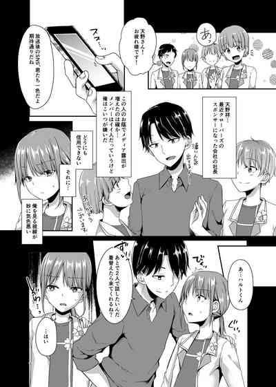 Shounen Idol wa Utaenai 5