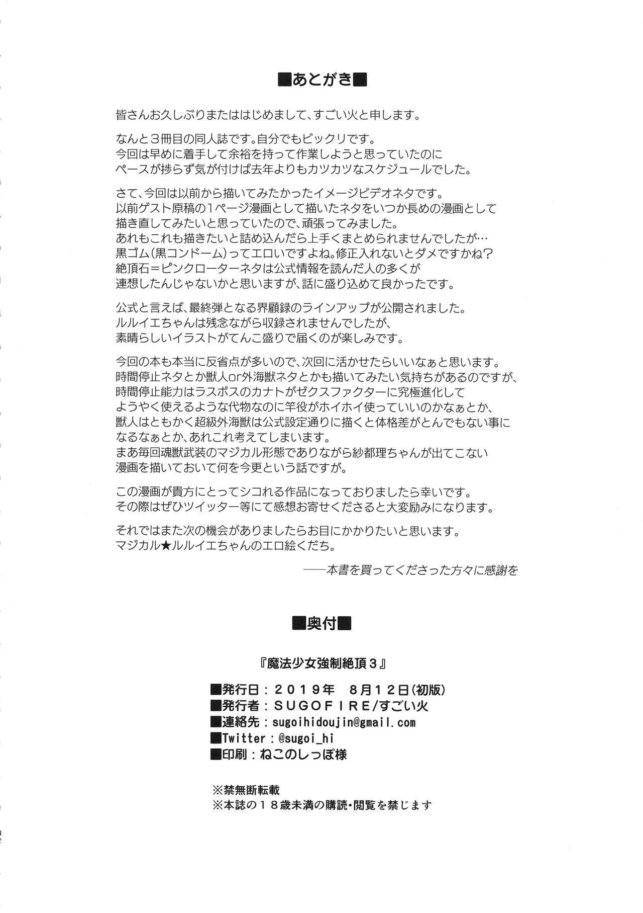 Mahou Shoujo Kyousei Zecchou 3 30
