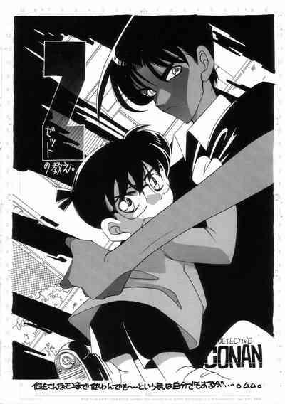 Daiichi Shounen Gokuhi Souko 9