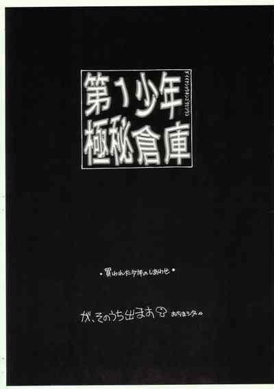 Daiichi Shounen Gokuhi Souko 2