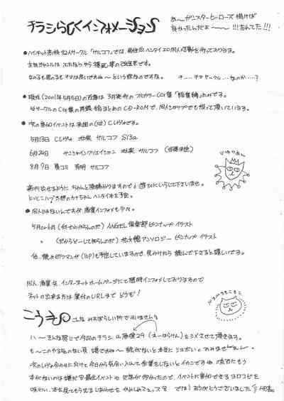 Daiichi Shounen Gokuhi Souko 7