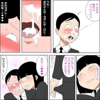 Gakkou no InChara Joshi to Christmas ni Pakopako suru Hanashi 9
