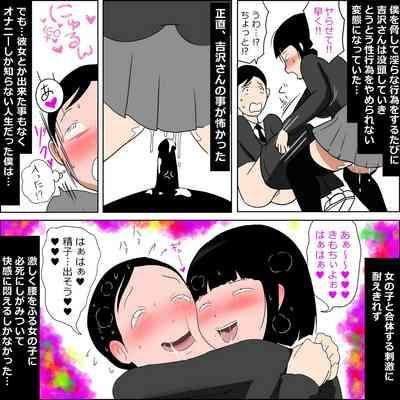 Gakkou no InChara Joshi to Christmas ni Pakopako suru Hanashi 5