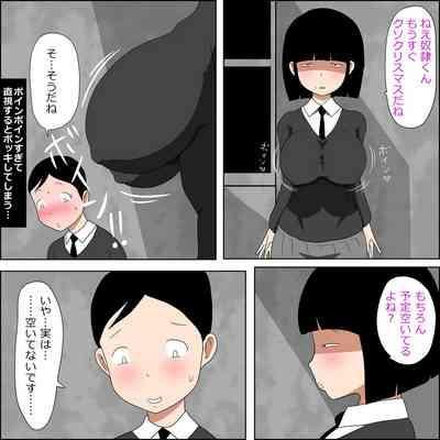 Gakkou no InChara Joshi to Christmas ni Pakopako suru Hanashi 7